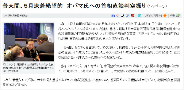 http://www.asahi.com/politics/update/0413/TKY201004130557.html?ref=reca
