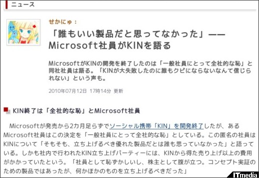 http://www.itmedia.co.jp/news/articles/1007/12/news063.html