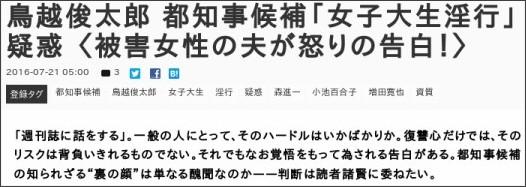 http://ch.nicovideo.jp/shukanbunshun/blomaga/ar1071032