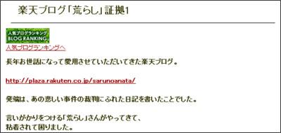 http://sarunoanata.cocolog-nifty.com/blog/arashi1.html