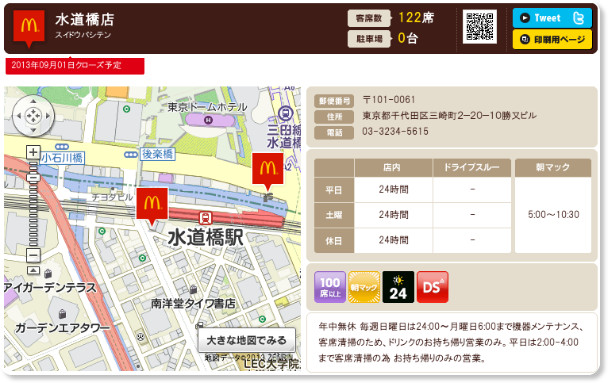 http://www.mcdonalds.co.jp/shop/map/map.php?strcode=13073