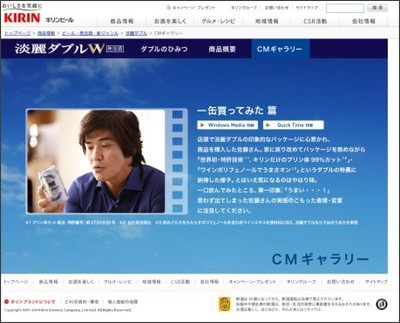 http://www.kirin.co.jp/brands/tanreiw/cm/