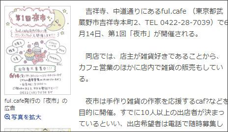 http://kichijoji.keizai.biz/headline/1688/