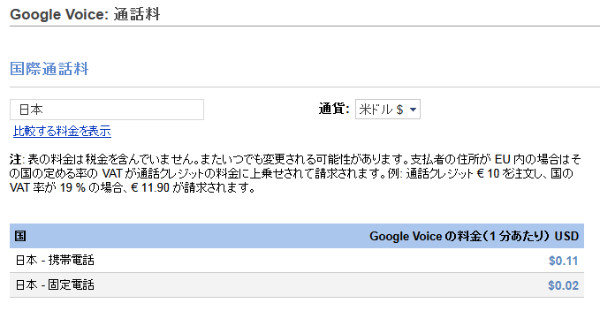 https://www.google.com/voice/rates?hl=ja