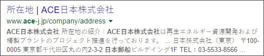 https://www.google.co.jp/#q=ACE%E6%97%A5%E6%9C%AC%E6%A0%AA%E5%BC%8F%E4%BC%9A%E7%A4%BE%E3%80%80%E6%97%A5%E6%9C%AC%E9%83%B5%E8%88%B9