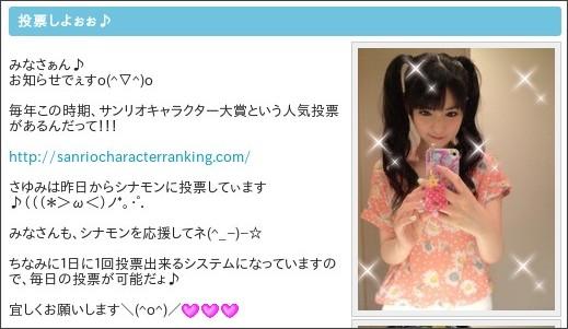 http://gree.jp/michishige_sayumi/blog/entry/641715621
