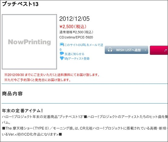 http://www.sonymusicshop.jp/m/item/itemShw.php?site=S&cd=EPCE000005920