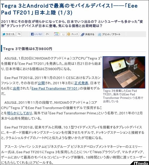 http://plusd.itmedia.co.jp/pcuser/articles/1201/20/news130.html