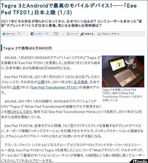 http://plusd.itmedia.co.jp/pcuser/articles/1201/20/news130.html
