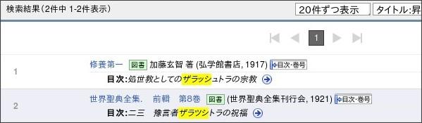 http://kindai.ndl.go.jp/search/searchResult?searchWord=%E3%82%B6%E3%83%A9%E3%83%84%E3%82%B7