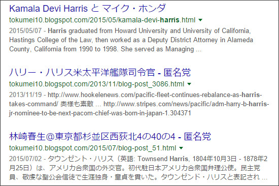 https://www.google.co.jp/#q=site:%2F%2Ftokumei10.blogspot.com+Harris