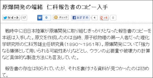 http://www.chunichi.co.jp/article/feature/arrandnuc/list/201208/CK2012081602000252.html