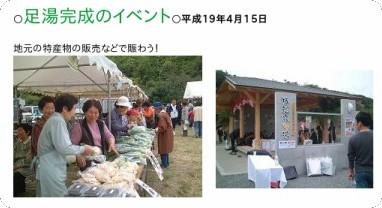 http://toujiyado.exblog.jp/5175446/