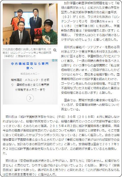 https://www.nikkansports.com/general/nikkan/news/201712160000598.html