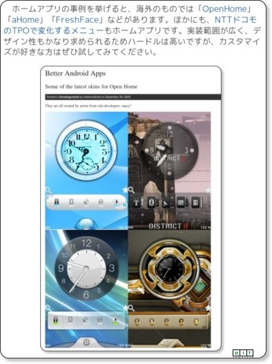 http://www.atmarkit.co.jp/fwcr/design/benkyo/android/02.html