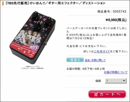 http://ishop.tbs.co.jp/tbs/org/anime/k_on/inst/-/ps_id/1776608/s_cd/0001/c_cd/23597