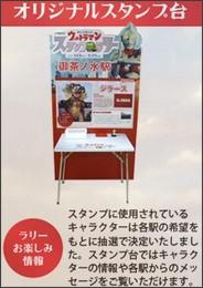 https://www.jreast.co.jp/ultraman-rally/?src=brandpanel