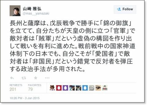 https://twitter.com/mas__yamazaki/status/551625747186454528