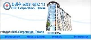 http://www.cpc.com.tw/english/home/index.asp