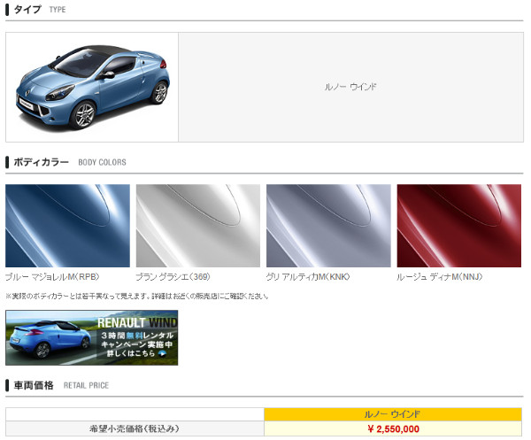 http://www.renault.jp/car_lineup/wind/price.html