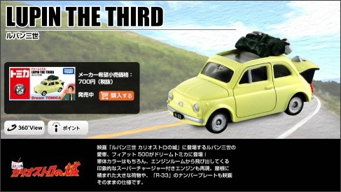 http://www.takaratomy.co.jp/products/tomica/dream/products/177/index.html