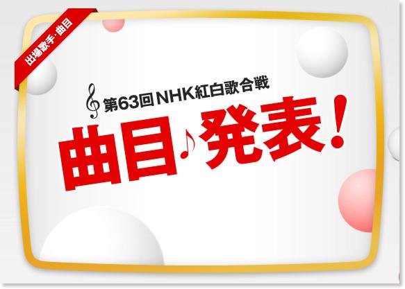 http://www9.nhk.or.jp/kouhaku/index.html
