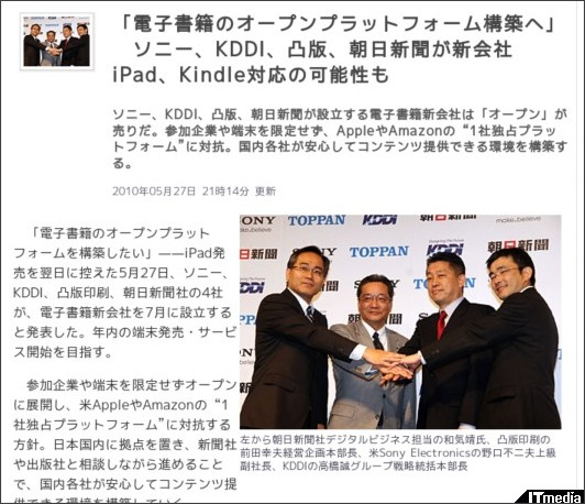 http://www.itmedia.co.jp/news/articles/1005/27/news085.html
