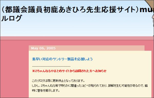 http://blog.livedoor.jp/mumur/archives/21132488.html