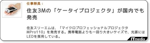 http://www.itmedia.co.jp/bizid/articles/0811/14/news114.html