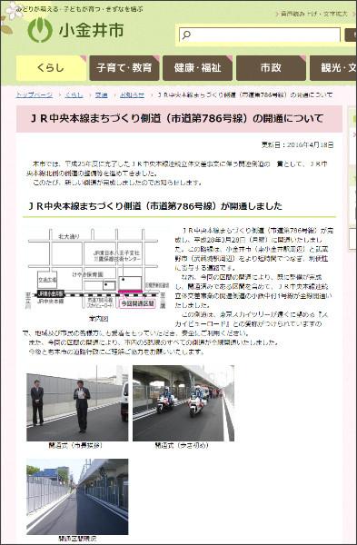 https://www.city.koganei.lg.jp/kurashi/482/info/R786open.html