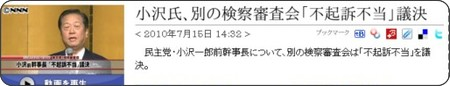 http://www.news24.jp/articles/2010/07/15/07162867.html