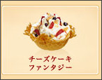 http://www.coldstonecreamery.co.jp/icecream/original_creations.html