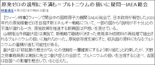 http://headlines.yahoo.co.jp/hl?a=20120919-00000021-jij-int