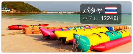 http://www.agoda.com/ja-jp/city/pattaya-th.html?id=1557043
