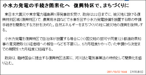 http://www.47news.jp/CN/201110/CN2011102201000494.html