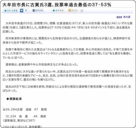 http://kyushu.yomiuri.co.jp/local/fukuoka/20111121-OYS1T00361.htm