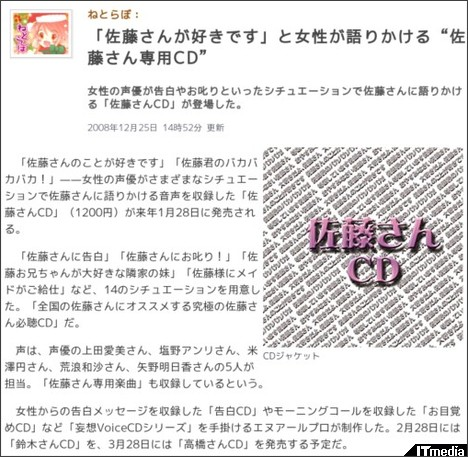 http://www.itmedia.co.jp/news/articles/0812/25/news056.html