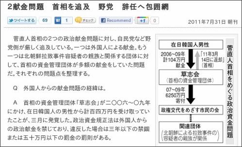 http://www.tokyo-np.co.jp/article/politics/news/CK2011073102000029.html