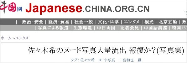 http://japanese.china.org.cn/ent/2012-08/03/content_26114508.htm