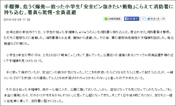 http://news.searchina.net/id/1525815