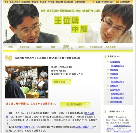 http://live.shogi.or.jp/oui/index.html