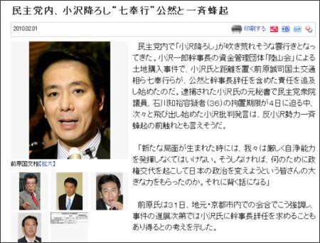 http://www.zakzak.co.jp/society/politics/news/20100201/plt1002011636006-n2.htm