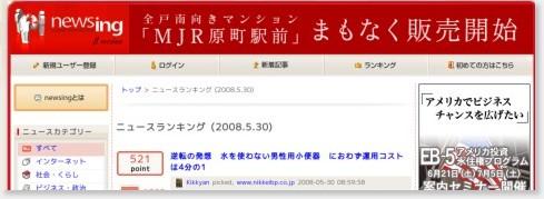 http://newsing.jp/daily/20080530