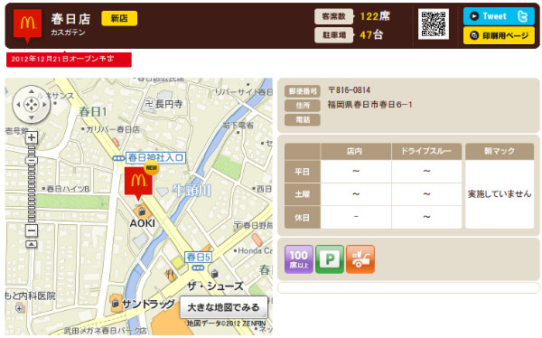 http://www.mcdonalds.co.jp/shop/map/map.php?strcode=40640