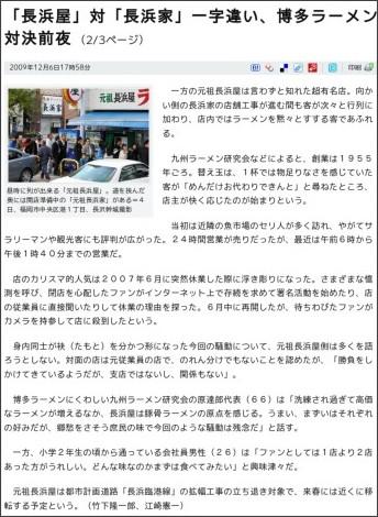 http://www.asahi.com/national/update/1205/SEB200912050004_01.html