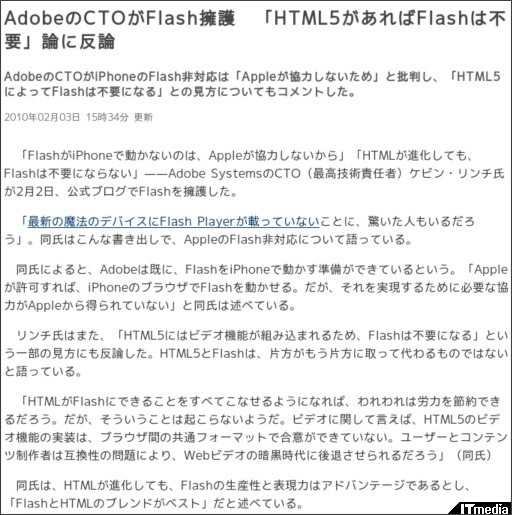 http://www.itmedia.co.jp/news/articles/1002/03/news057.html