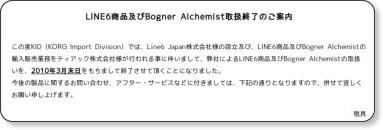 http://www.korg.co.jp/line6_bogner/