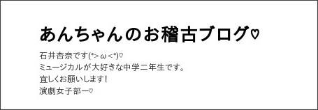 http://ameblo.jp/sakuraanna0410/
