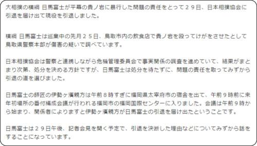 http://www3.nhk.or.jp/news/html/20171129/k10011239431000.html?utm_int=news-new_contents_list-items_001