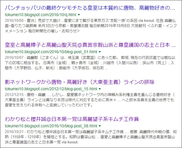 https://www.google.co.jp/search?q=site%3A%2F%2Ftokumei10.blogspot.com+%22%E9%AB%98%E9%BA%97%22%E3%80%80%E7%9A%87%E5%AE%A4&oq=site%3A%2F%2Ftokumei10.blogspot.com+%22%E9%AB%98%E9%BA%97%22%E3%80%80%E7%9A%87%E5%AE%A4&gs_l=psy-ab.3...16194.21029.0.21386.18.18.0.0.0.0.149.1876.0j16.16.0....0...1..64.psy-ab..2.2.274...0i7i4i30k1.8RNdk8bk85I